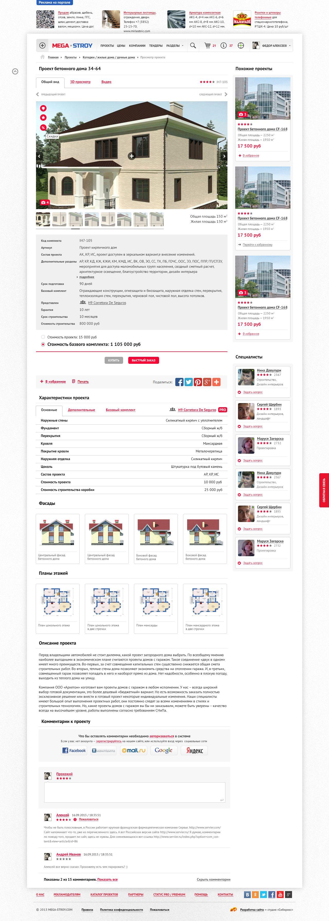 <p><b>Страница проекта</b></p> <p>Карточка проекта содержит исчерпывающие технические данные, атакже чертежи иинтерактивные 3D-модели.</p>