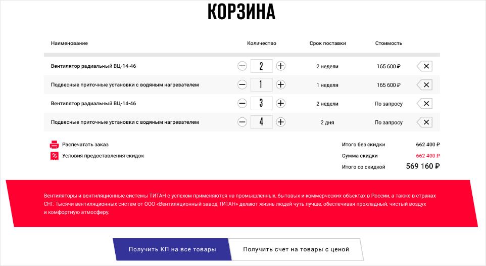 <p><b>Корзина сделала так, чтобы и физические, и юридические лица могли с её помощью оформить заказ. Организации сразу могут получить счёт или коммерческое предложение.</p>