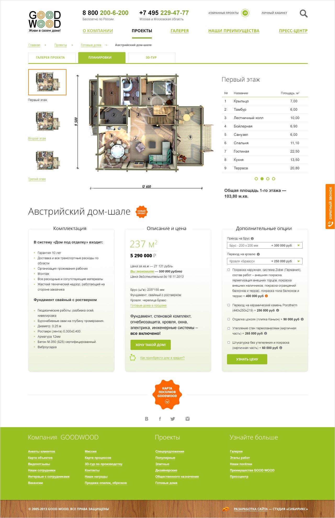 <p><b>Планировки</b></p> <p>Наглядное представление планировок, сдетальной справкой поплощади дома ииспользуемым материалам.</p>