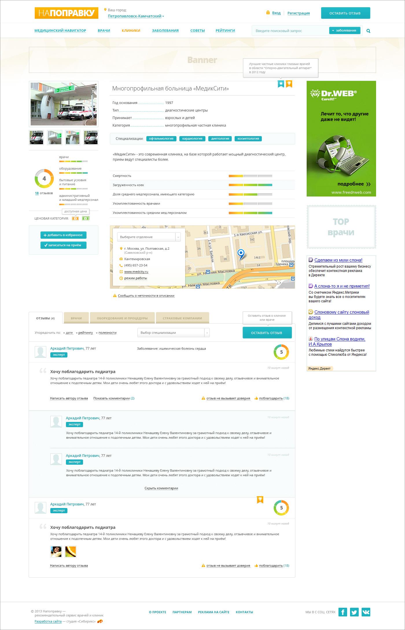 <p><b>Карточка клиники</b></p><p>Напоправку.ру имеет свою систему бейджей, они выдаются заопределенные заслуги.</p>