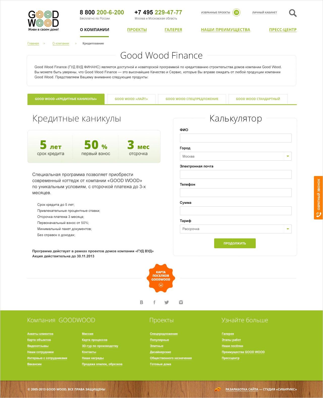 <p><b>Good Wood Finance</b></p> <p>Делаем отдельную страницу старифами иформой обратной связи скредитным отделом— здесь все максимально просто идоходчиво.</p>
