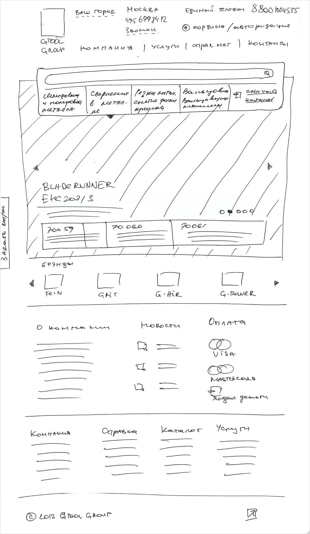 <p><b>Рисуем скетч</b></p><p>В верхнем слайдере выводим товары.</p>