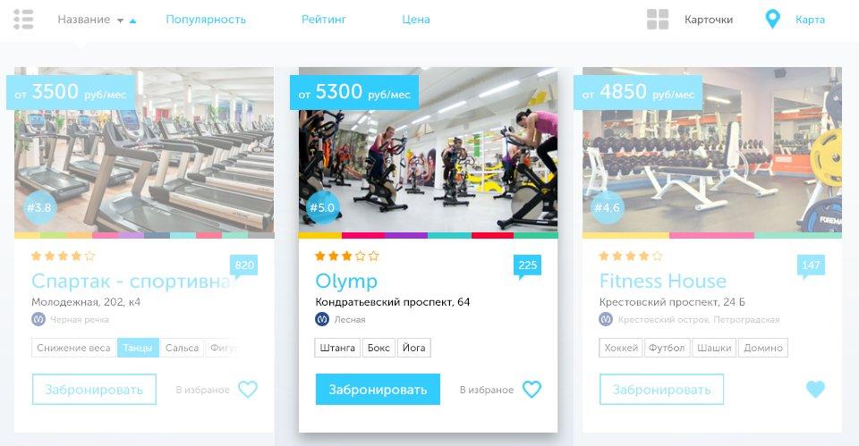 <p><b>Фишка сайта, которую мыпредложили надизайне— цветовая идентификация типов заведений.</p>