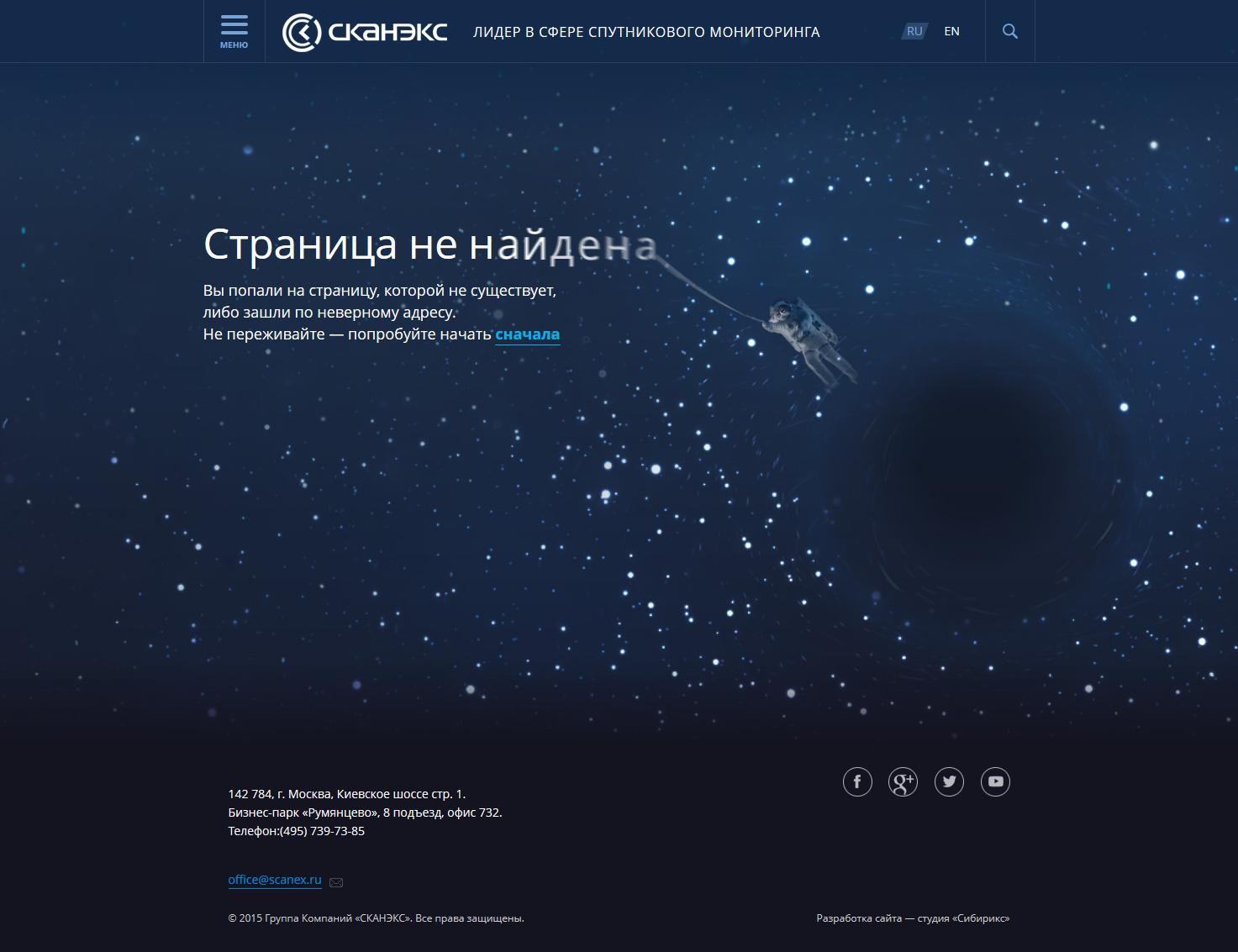 <p><b>Страница 404 получилась весьма забавной: черная дыра затягивает несовсем привычного астронавта;)</b></p>