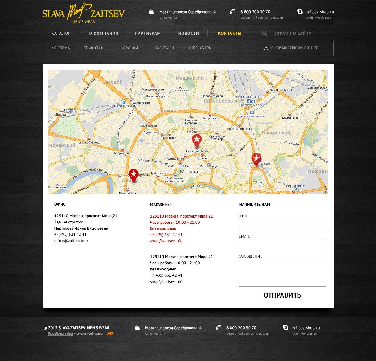 <p><b>Контакты</b></p><p>Показываем адреса интерактивной картой.</p>