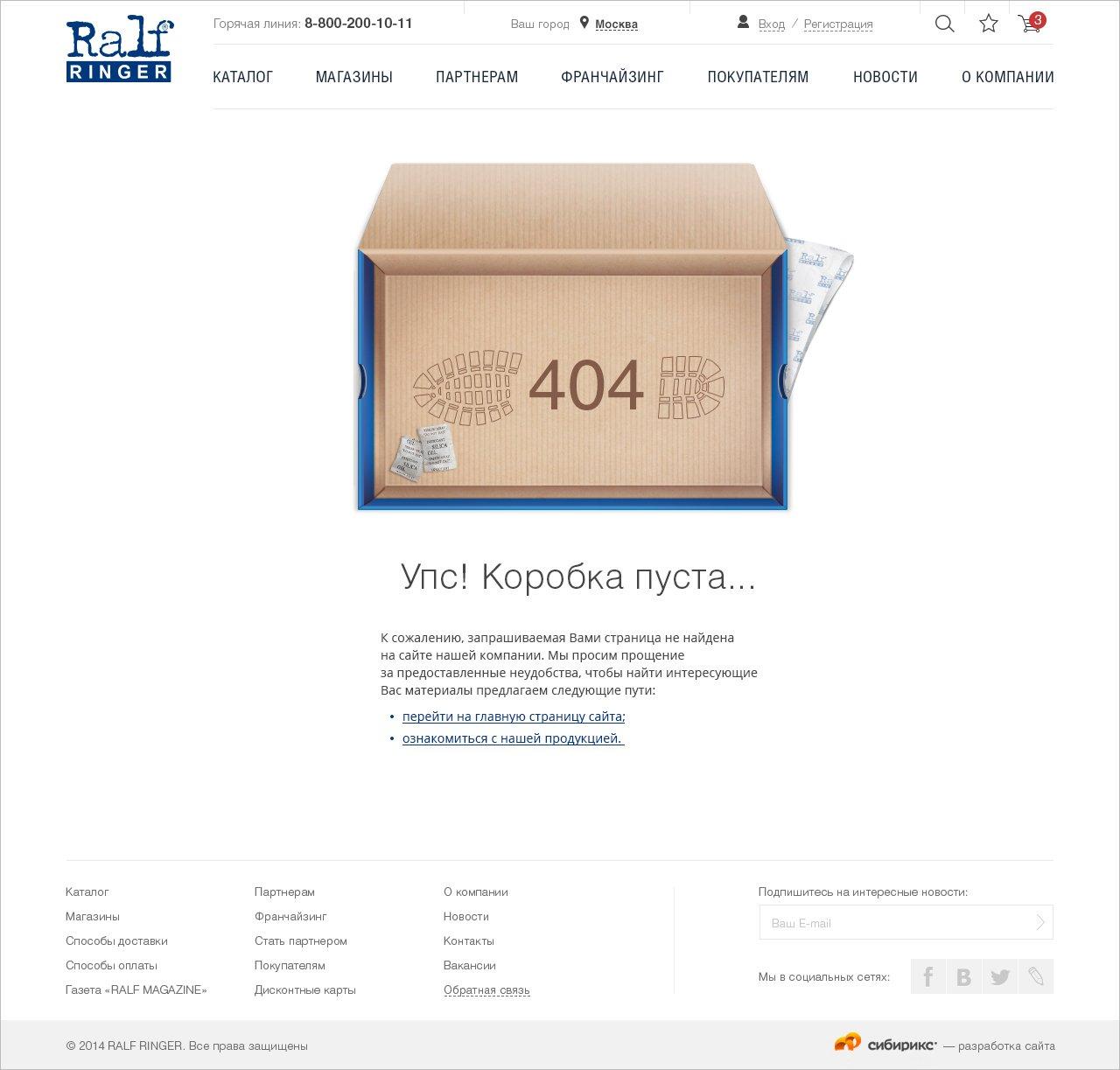 <p><b>404-ая</b></p> <p>Тематическая страница ошибки</p>