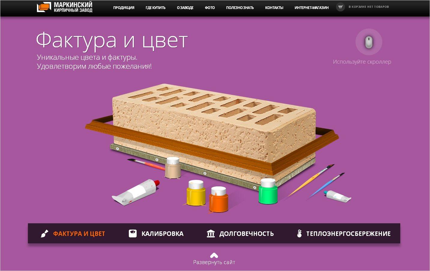 <p><b>Главная страница сайта— основные преимущества ввиде интерактивного слайдера</b></p> <p>Смело используйте скролл— наэто ирассчитано!</p>