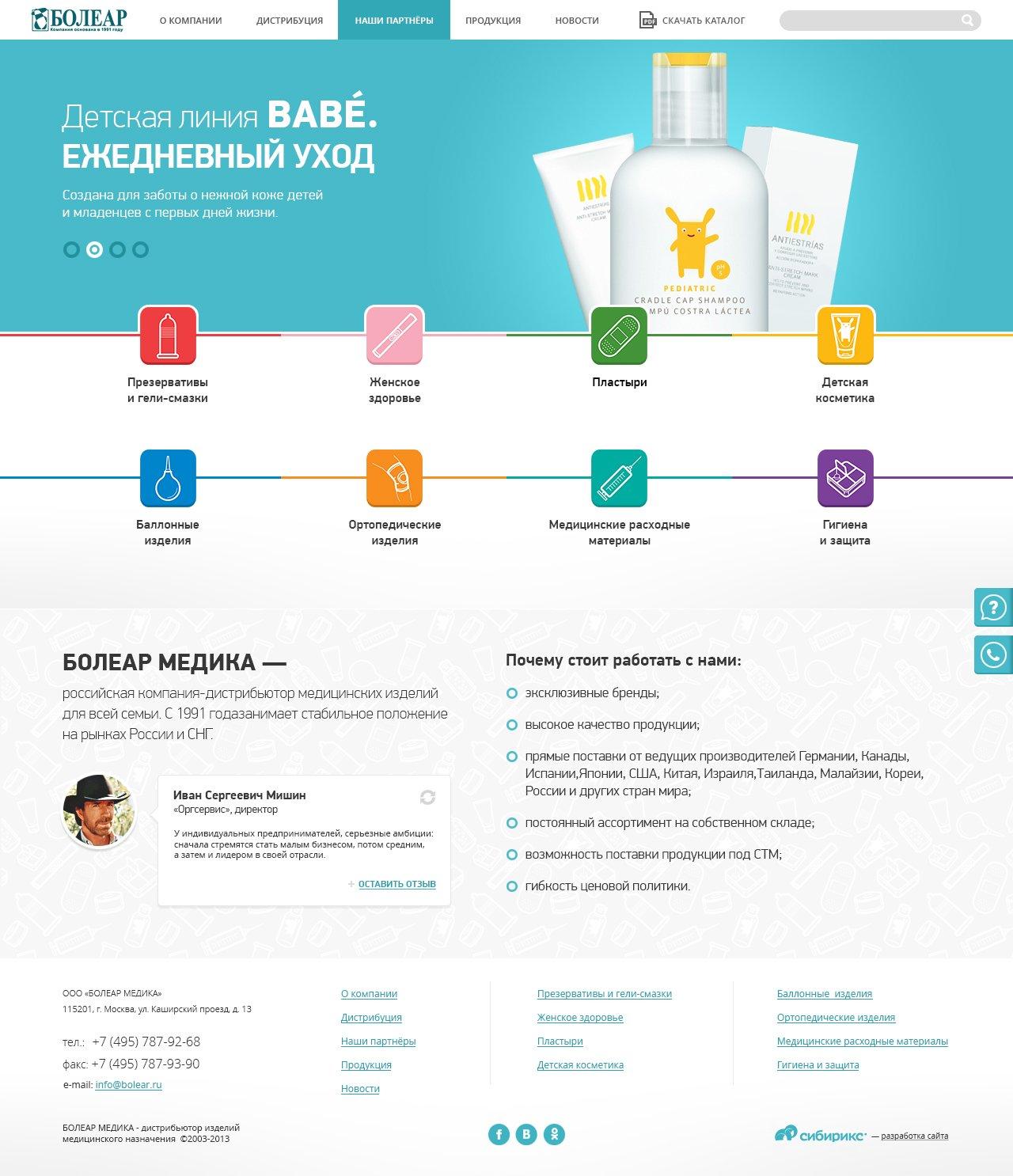 <p><b>Главная страница</b></p><p>Основой для интерфейсного решения послужил фирменный стиль компании сяркими иконками продуктов.</p>