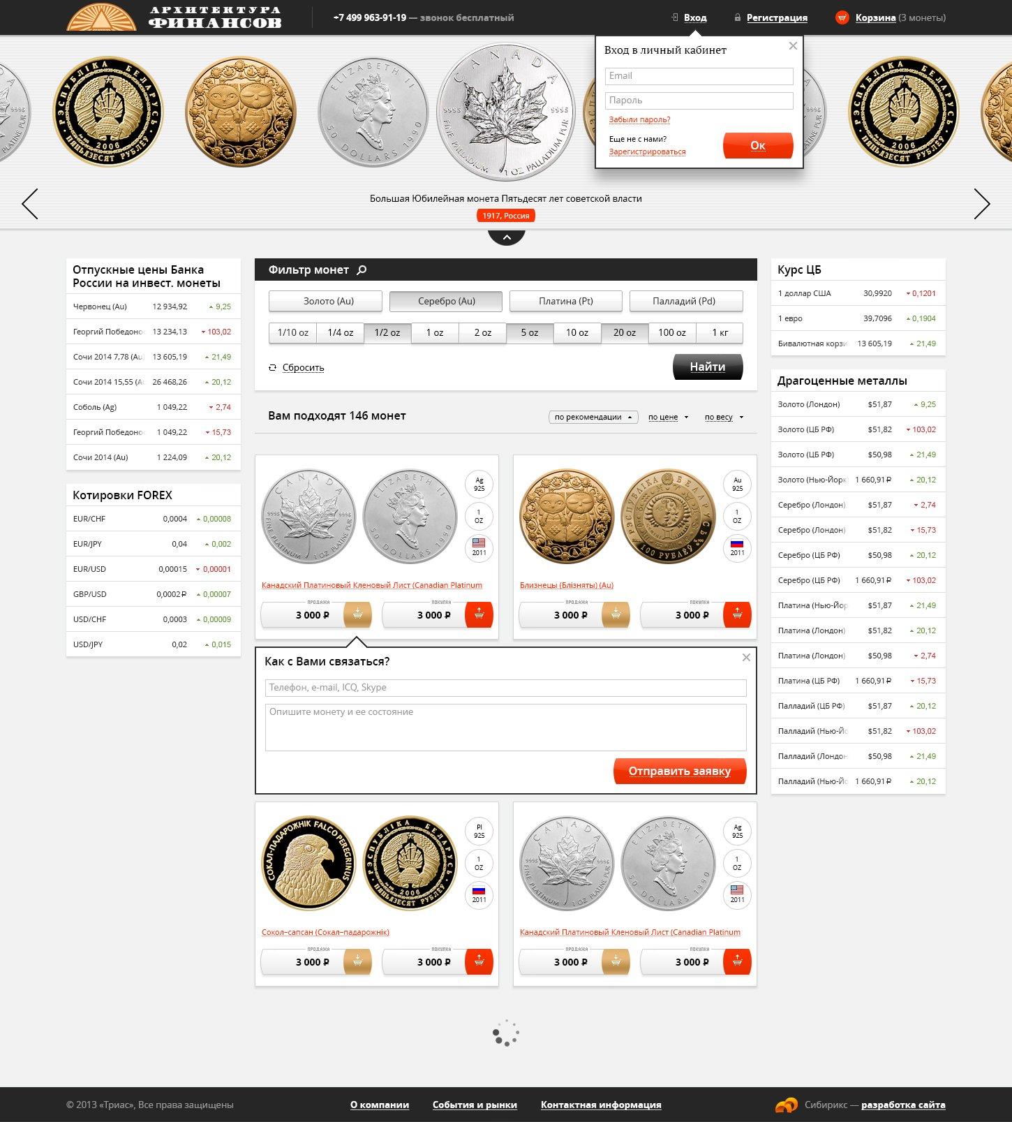 <p><b>Враспоряжении инвестора есть каталог монет издрагоценных металлов.</b></p><p>Мысделали фильтр поматериалу иунциям для более удобного поиска.</p>