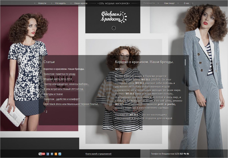 <p><b>Полезности</b></p><p>Много полезной информации отрендах, брендах, тканях ифактурах.</p>