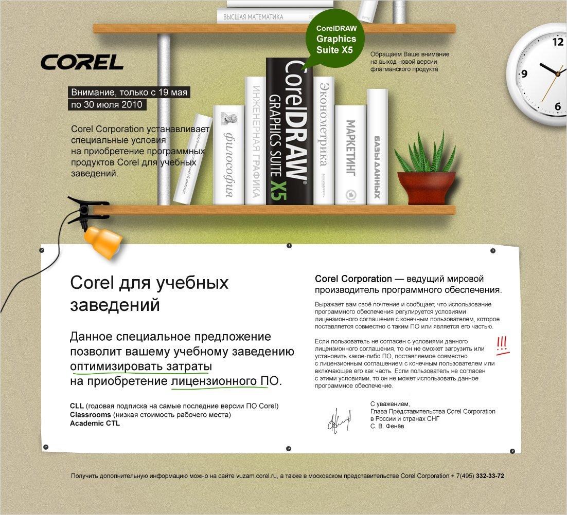 <p><b>Главная страница</b></p> <p>Уютный, «книжный» дизайн вспокойных тонах сразу настраивает нажелание учиться, учиться иучиться— сCorel.</p>
