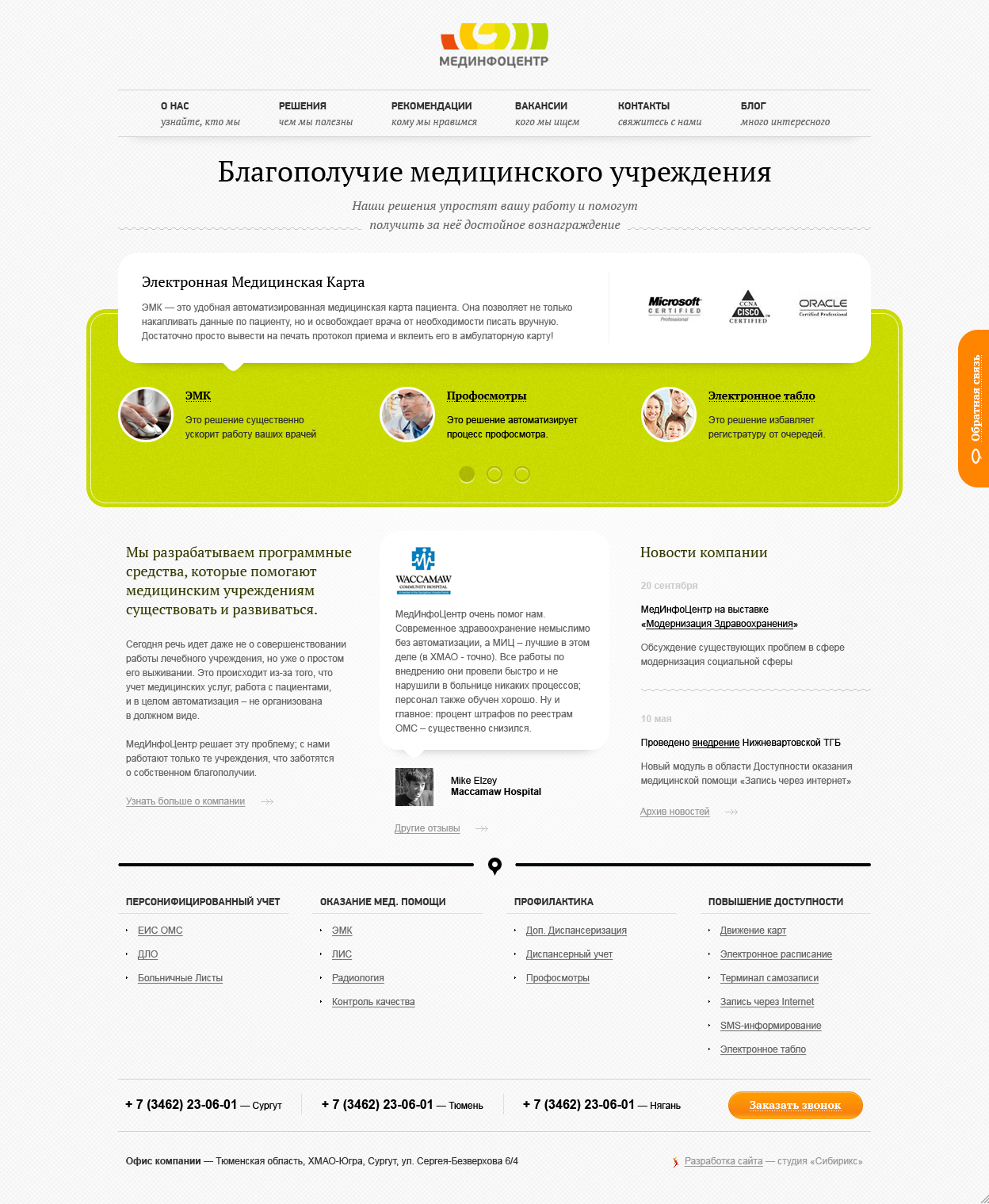 <p><b>Главная страница</b></p> <p>Финальная версия дизайна главной страницы.</p>