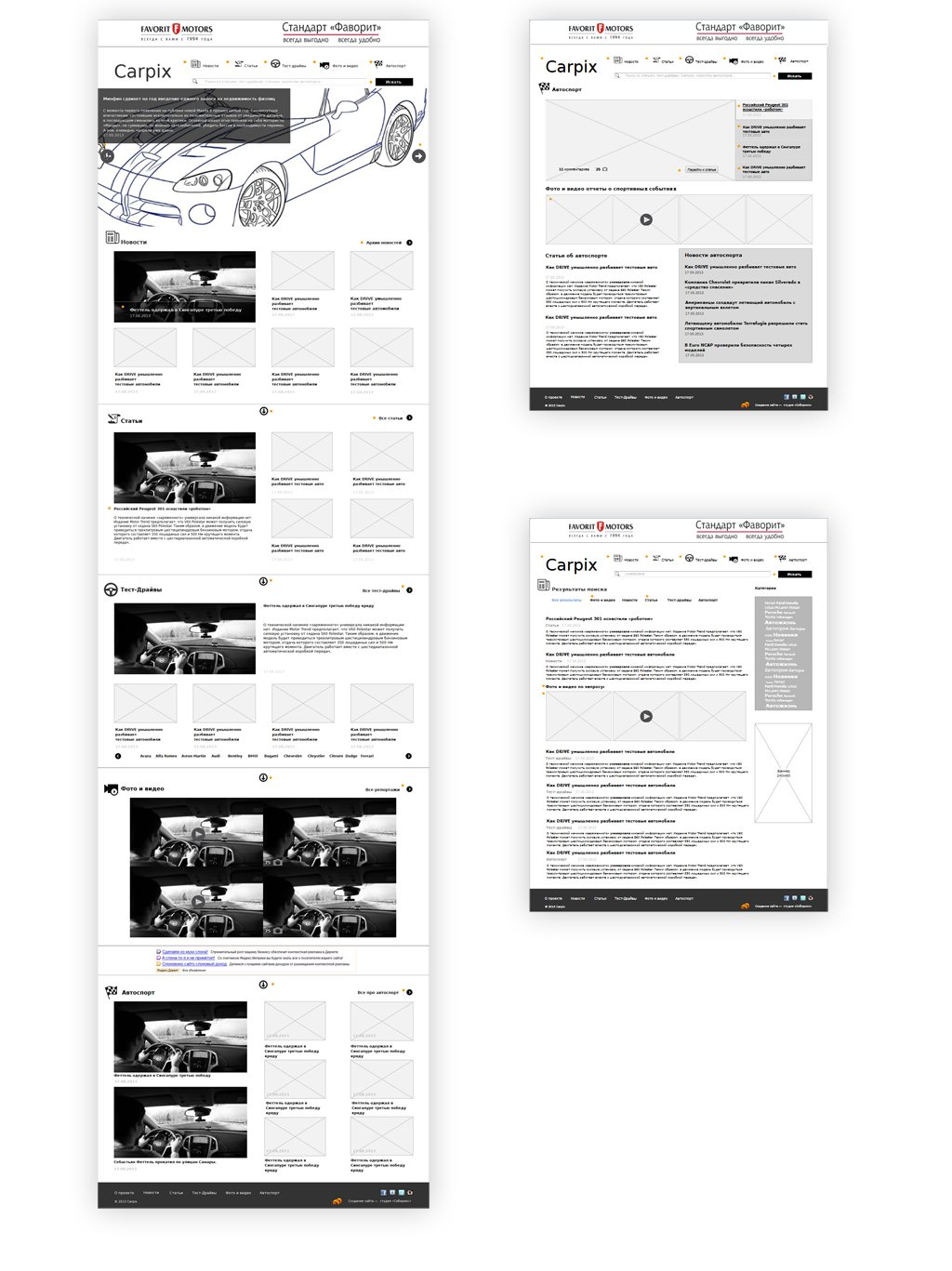 <p><b>Аеще— аналитика</b></p> <p>Делаем прототип сайта.</p>