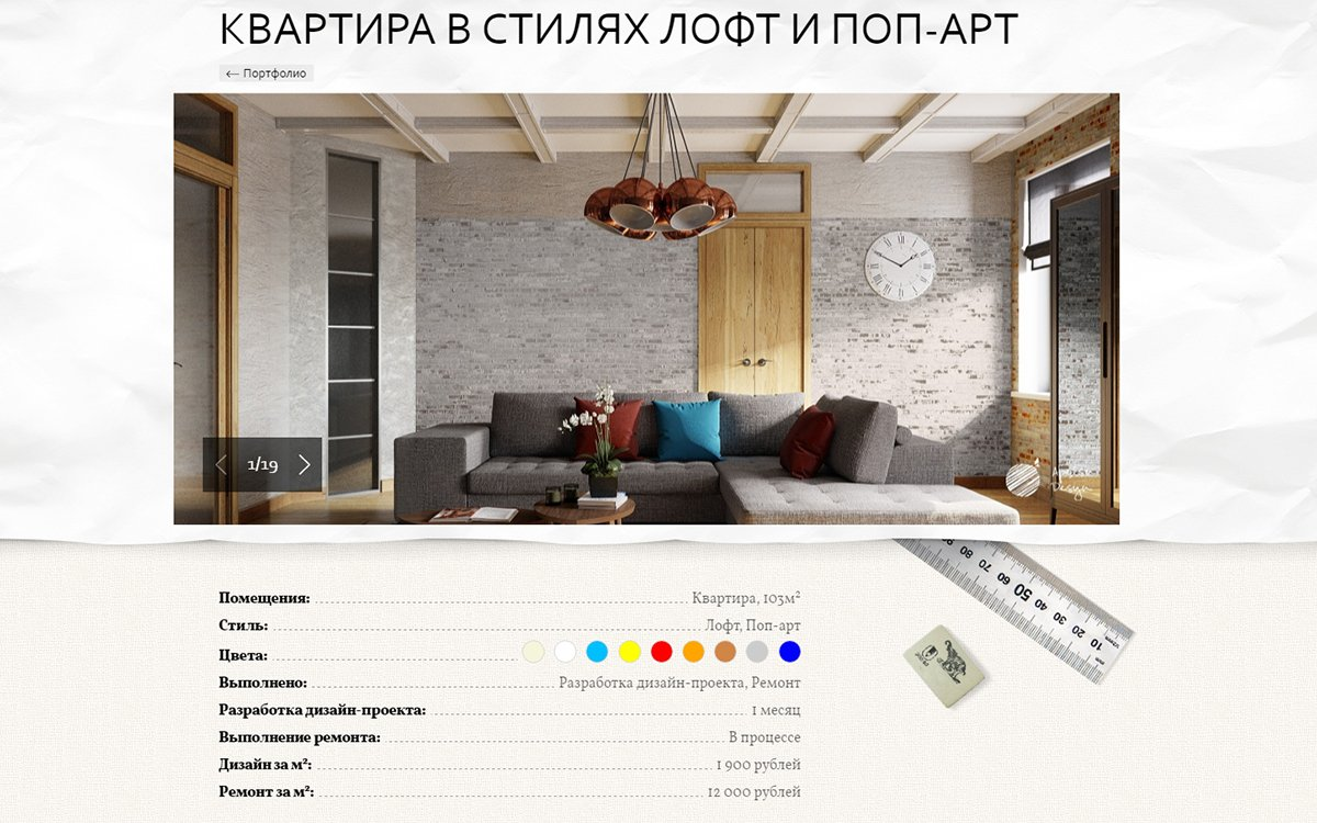 <p><b>Пример проекта из портфолио</b></p>