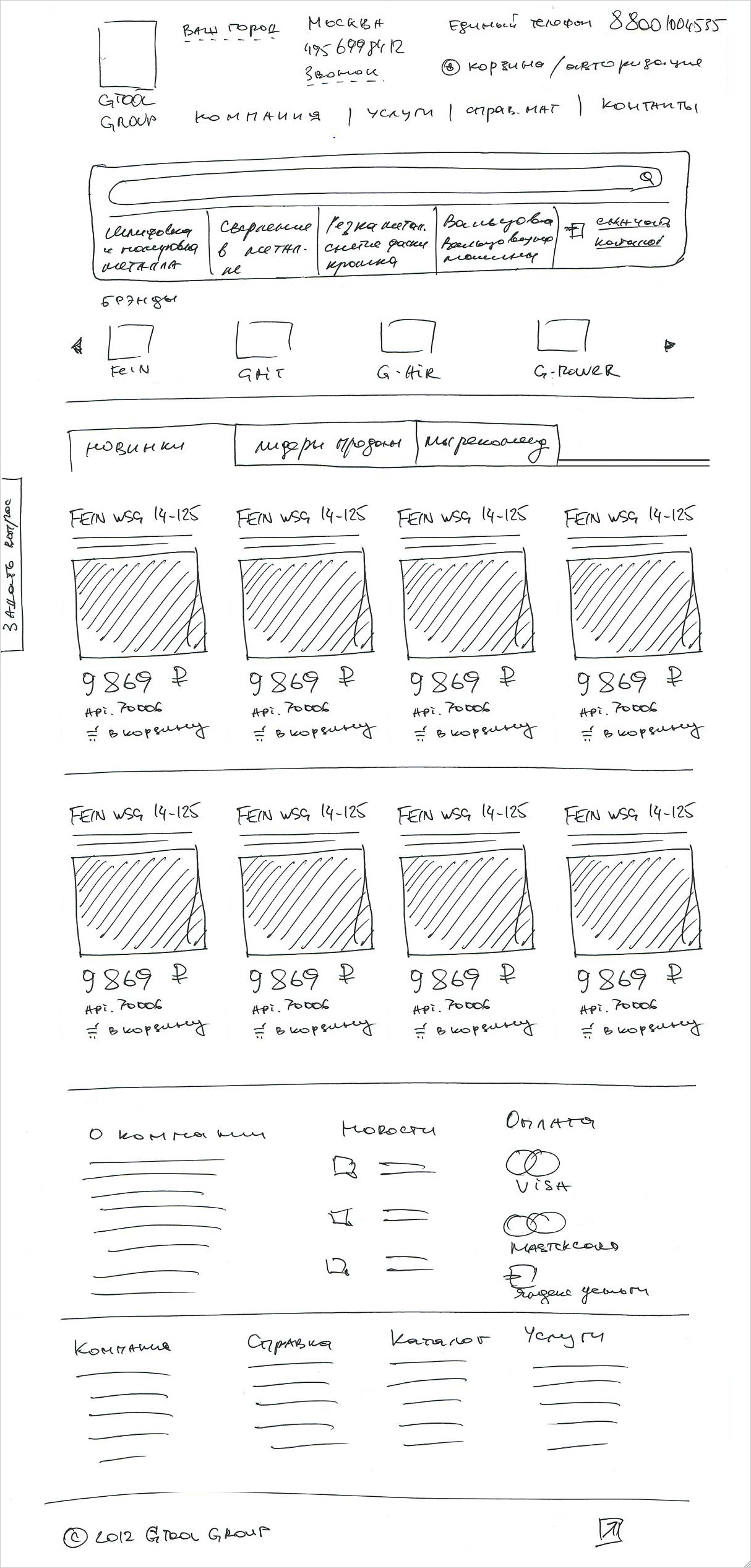 <p><b>Скетч каталога</b></p><p>Решаем сдвинуть всю справочную информацию вниз. Теперь мыимеем следующую структуру.</p>