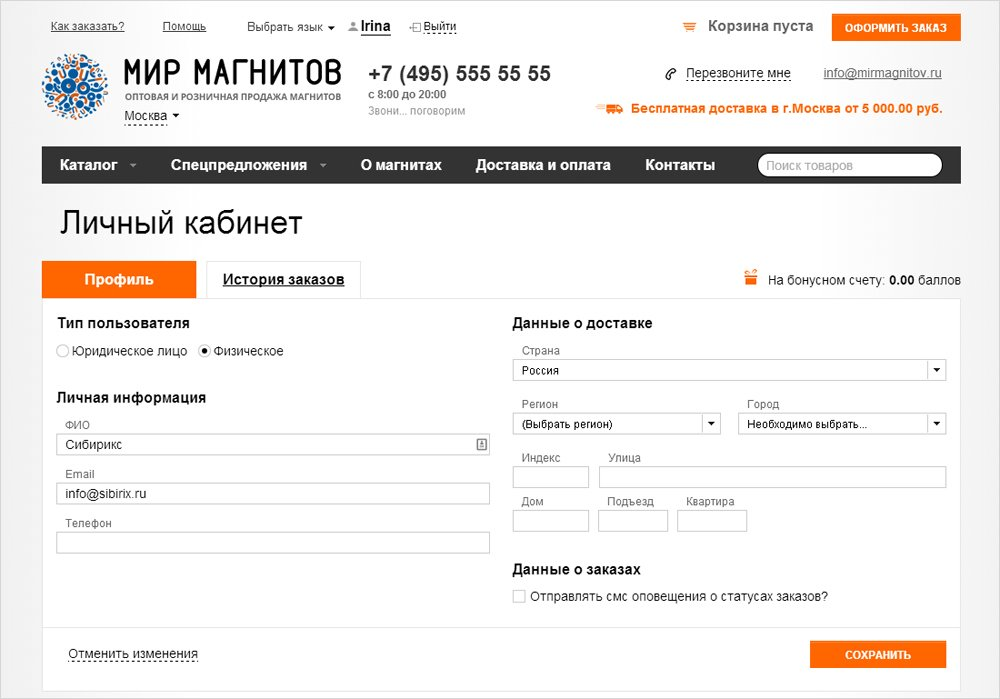 <p><b>Личный кабинет</b></p> <p>Достаточно один раз заполнить свои контактные данные, дабы при следующих заказах невозвращаться кданной процедуре.</p>