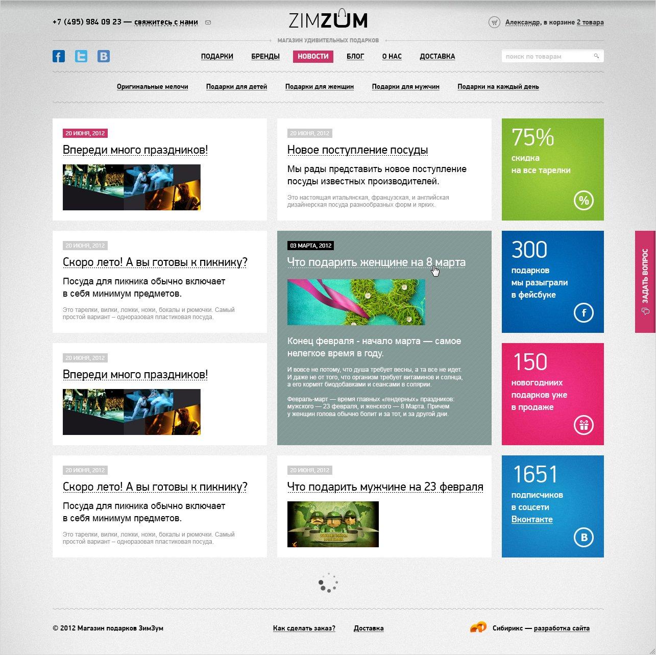 <p><b>Интернет-магазин ZimZum нетолько решает проблему подарков, онеще итактично напоминает, что «дотакого-то праздника осталось 7дней», мол, незабудьте</b></p>