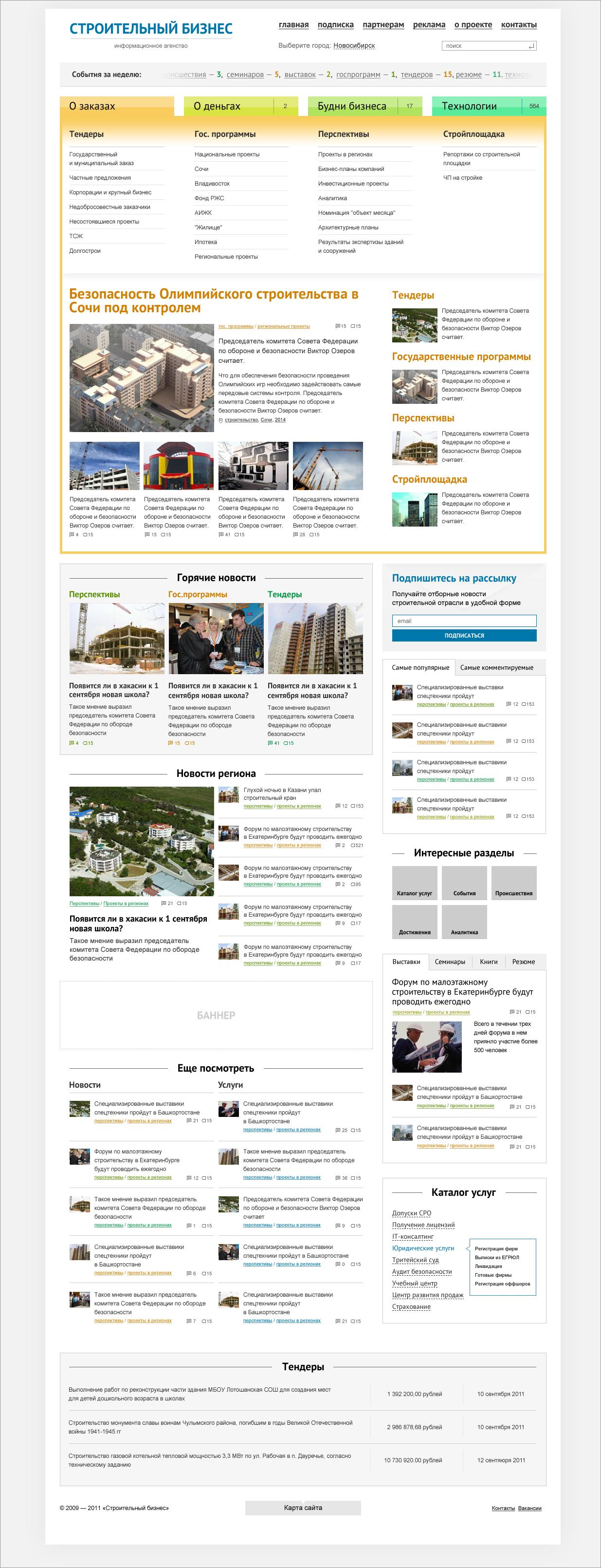 <p><b>Макет главной страницы</b></p><p>Согласно техзаданию, под каждой новостью есть «хлебные крошки», метки икомментарии, анавсем сайте применяется кодирование цветом. Для осуществления последнего пожелания немного дорабатываем макет.</p>