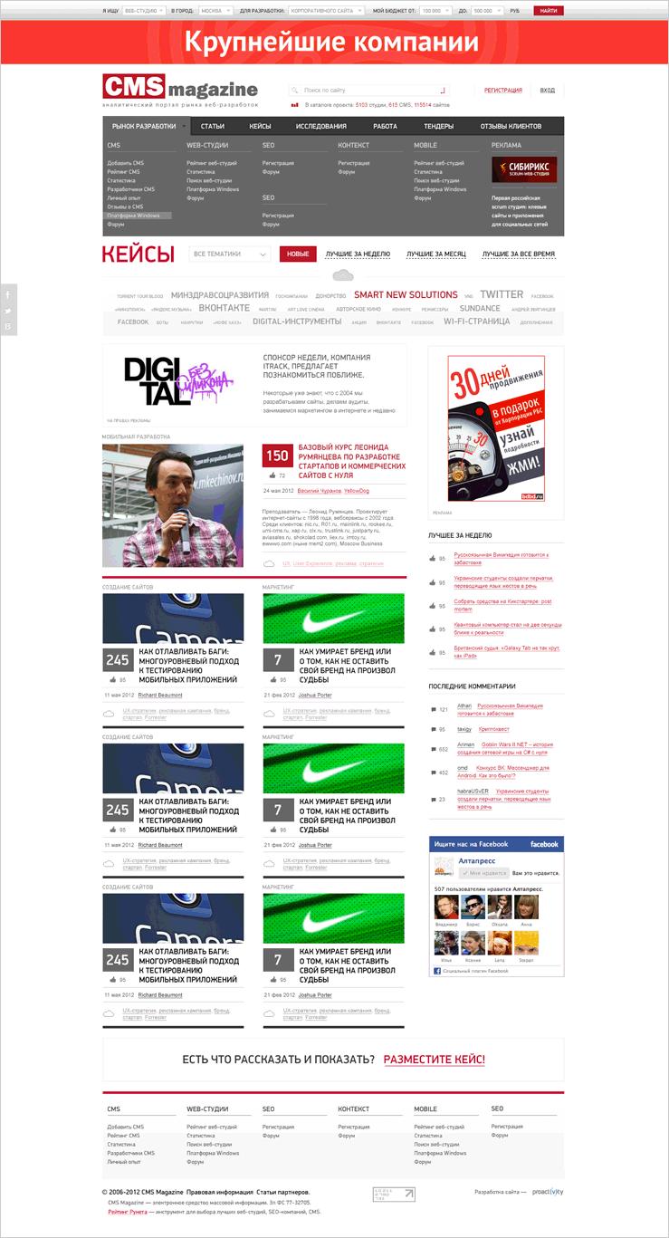 <p><b>Главная страница</b></p><p>Осовремениваем текущий дизайн издания, рисуем главную страницу.</p>