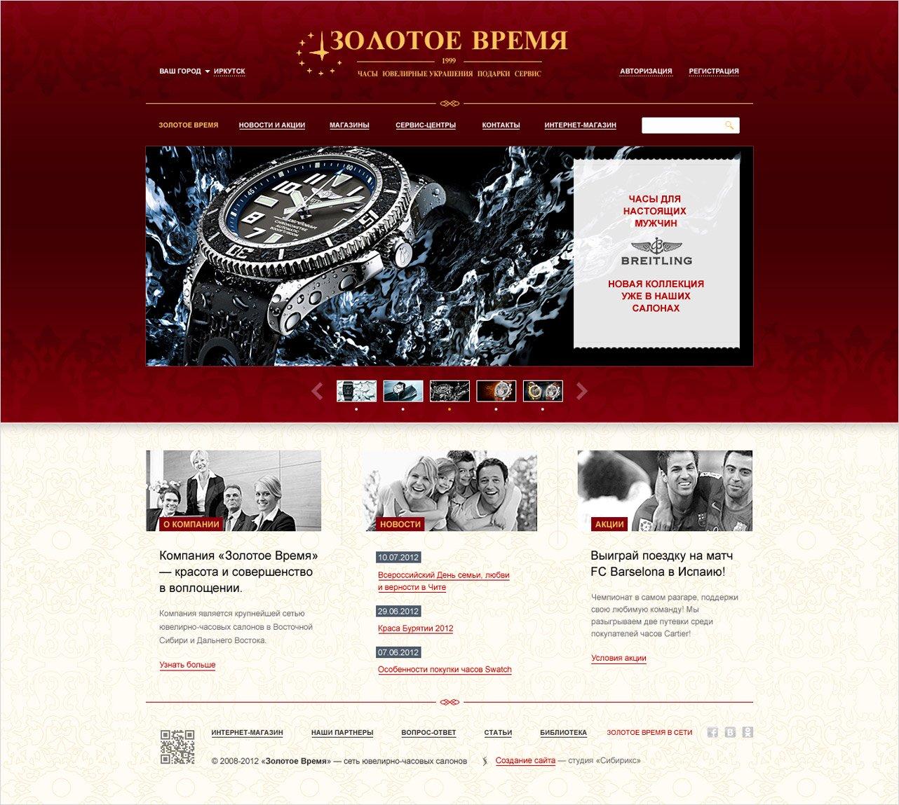 <p><b>Компания представляет эксклюзивные часы престижных марок Zenith, Cartier, Omega, Piaget, Ulysse Nardin, Breitling, <nobr>Jaeger-LeCoultre</nobr></b></p> <p>Посмотреть каталог исделать заказ выможете прямо насайте!</p>