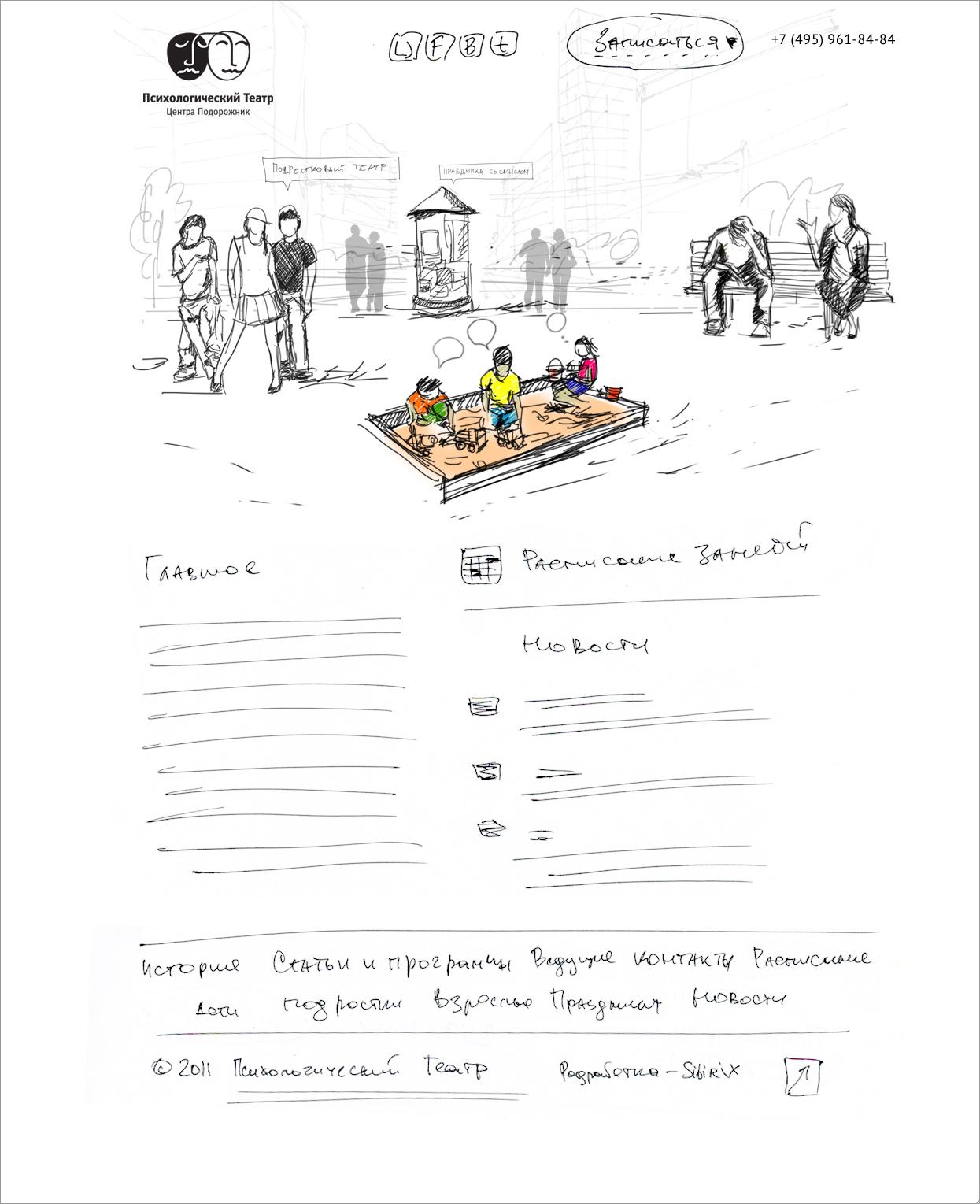 <p><b>Скетч главной страницы</b></p><p>Иллюстрация выполняла роль меню— при наведении наопределенный заголовок должны были всплывать пояснения кнему, акартинка вокруг— окрашиваться.</p>