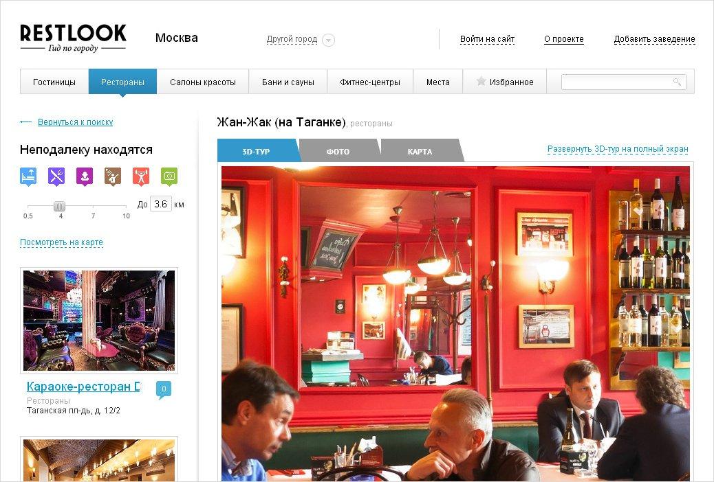 <b>Ресторан «Жан-Жак» наТаганке</b>