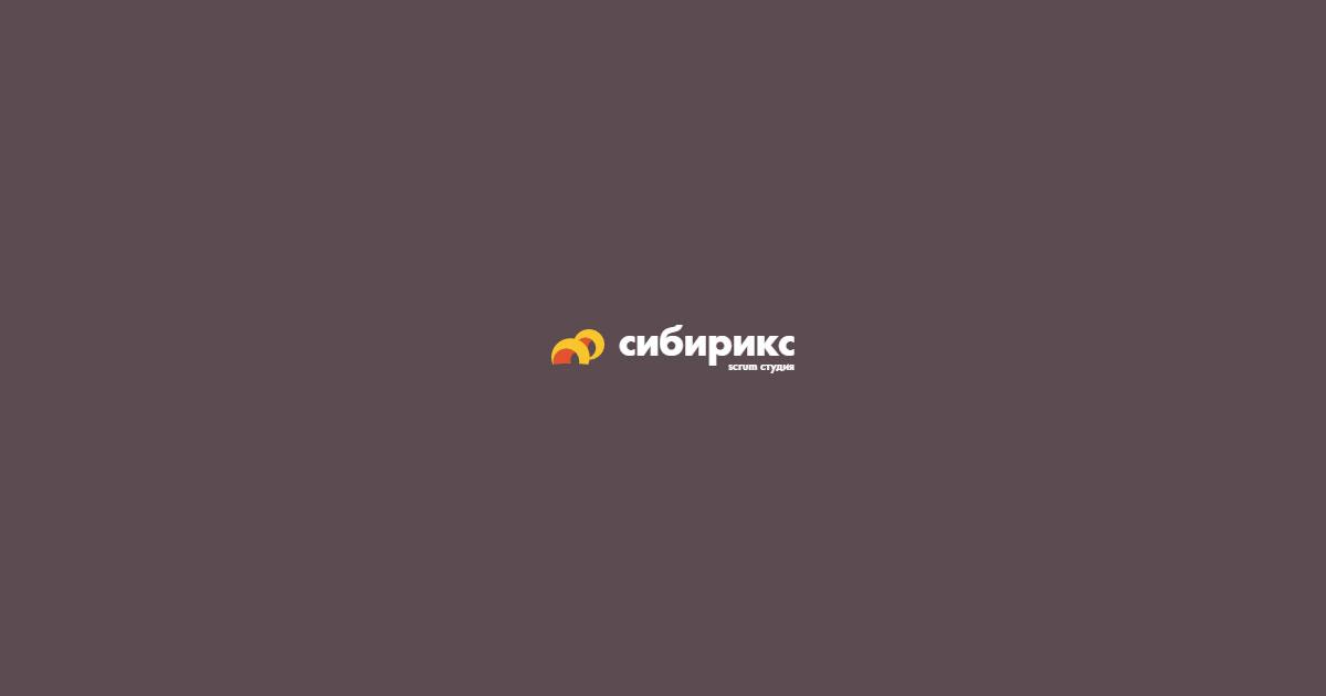 (c) Sibirix.ru
