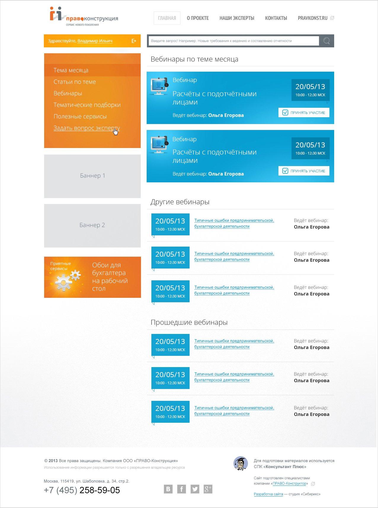 <p><b>Вебинары</b></p> <p>Авторизованным пользователям доступны все материалы раздела.</p>