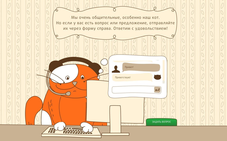 <p><b>Настранице контактов есть кот.</b></p><p>Сним можно пообщаться вчате, онотвечает заготовленными фразами изсправочника. Нотакже есть возможность задавать конкретные ответы наопределенные фразы.</p>