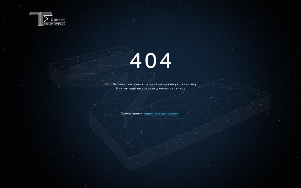 <p><b>Страница «404»</b></p>