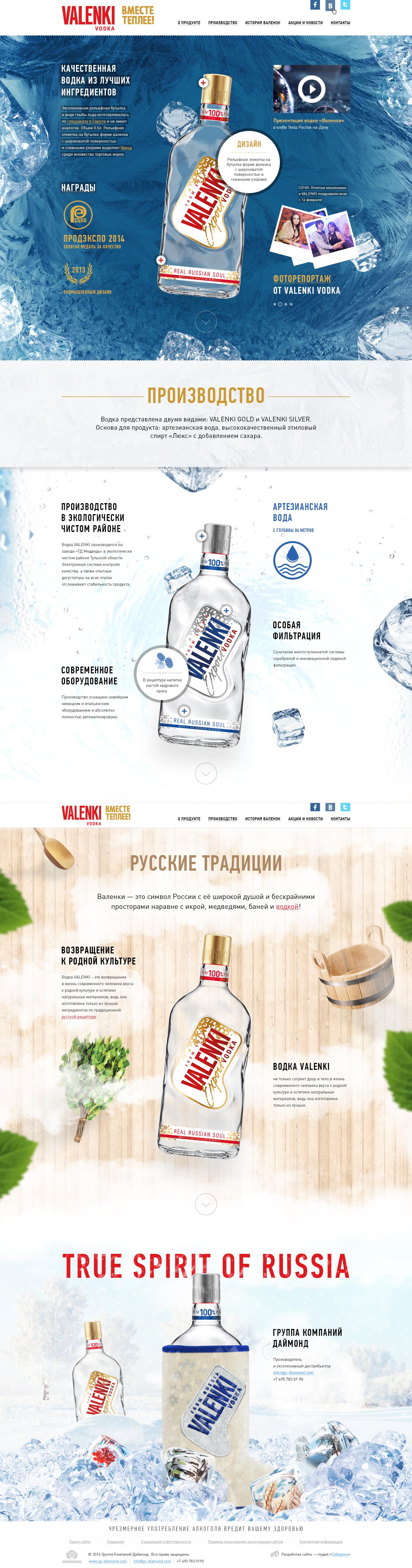 <p><b>Бутылка водки должна пройти через сибирские морозы, чистейшую воду глубоких скважин, русскую баню и, наконец, упасть намороз прямо вваленок, который является оригинальной упаковкой</b></p><p>Помере «полета» бутылки побокам всплывают различные факты опроизводстве водки, нафоне параллаксятся кубики льда, капли ибанная утварь. Бедные верстальщики, вымолодцы!</p>