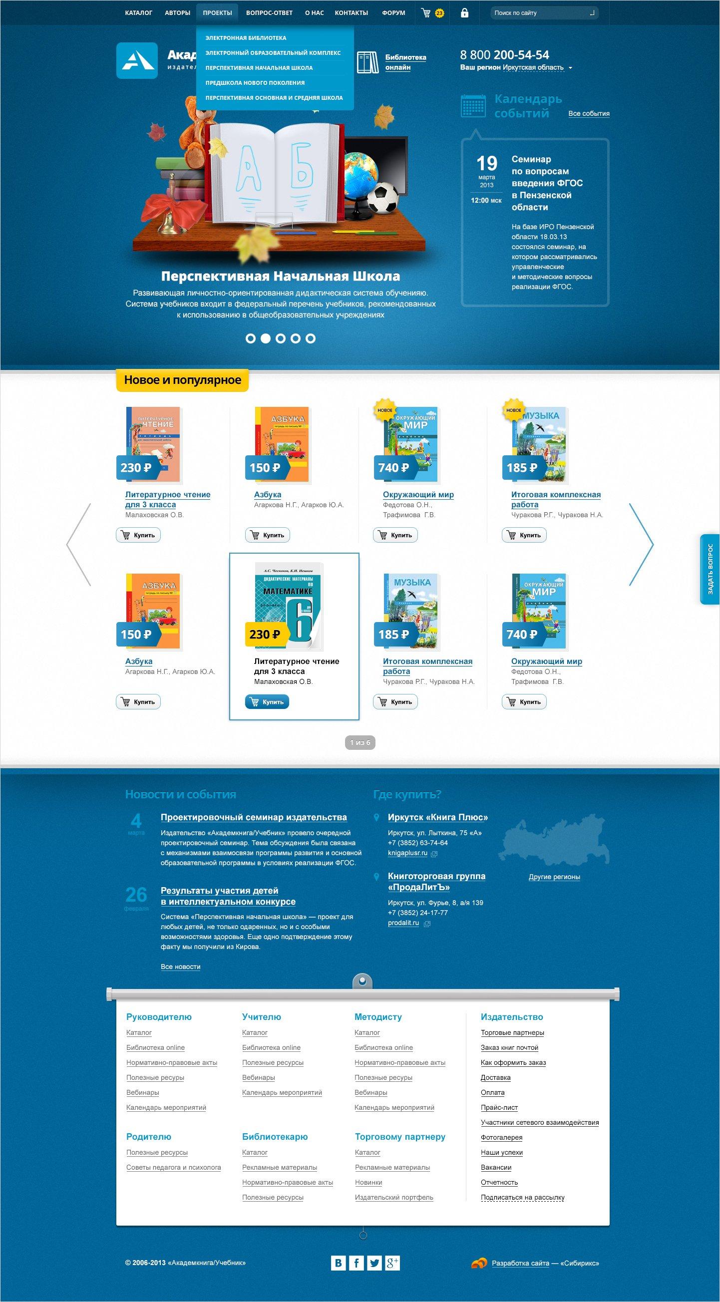 <p><b>Финальный вариант главной страницы</b></p> <p>Приближаем сайт ккорпоративной палитре:</p>