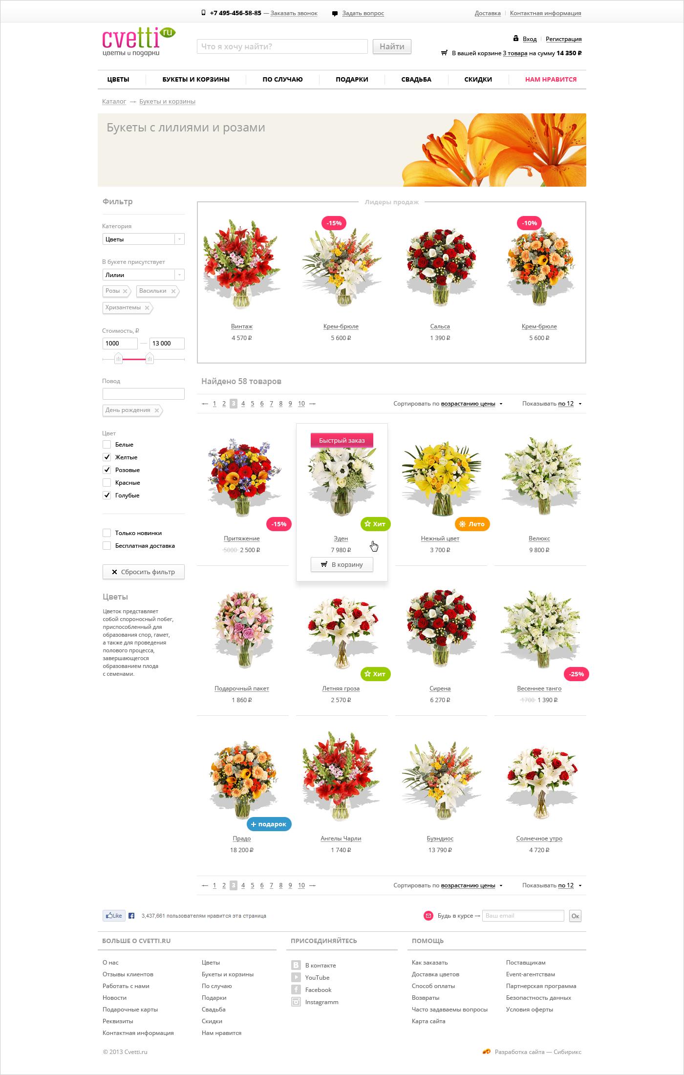 <p><b>Каталог</b></p><p>Фильтрация товаров поцвету, составу, поводу, цене истатусу (например «соскидкой»).</p>
