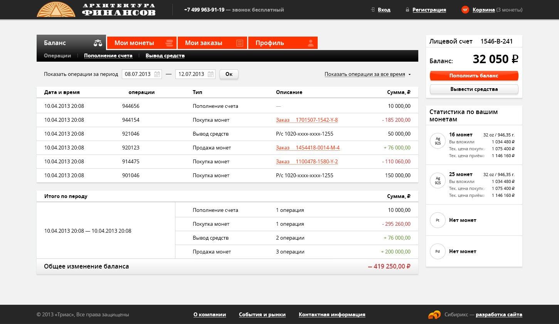 <p><b>Личный кабинет инвестора</b></p><p>Сайт упрощает пользователю жизнь: когда онсоздает счет, тоему достаточно указать только БИК банка, остальные данные подставятся автоматически.</p>