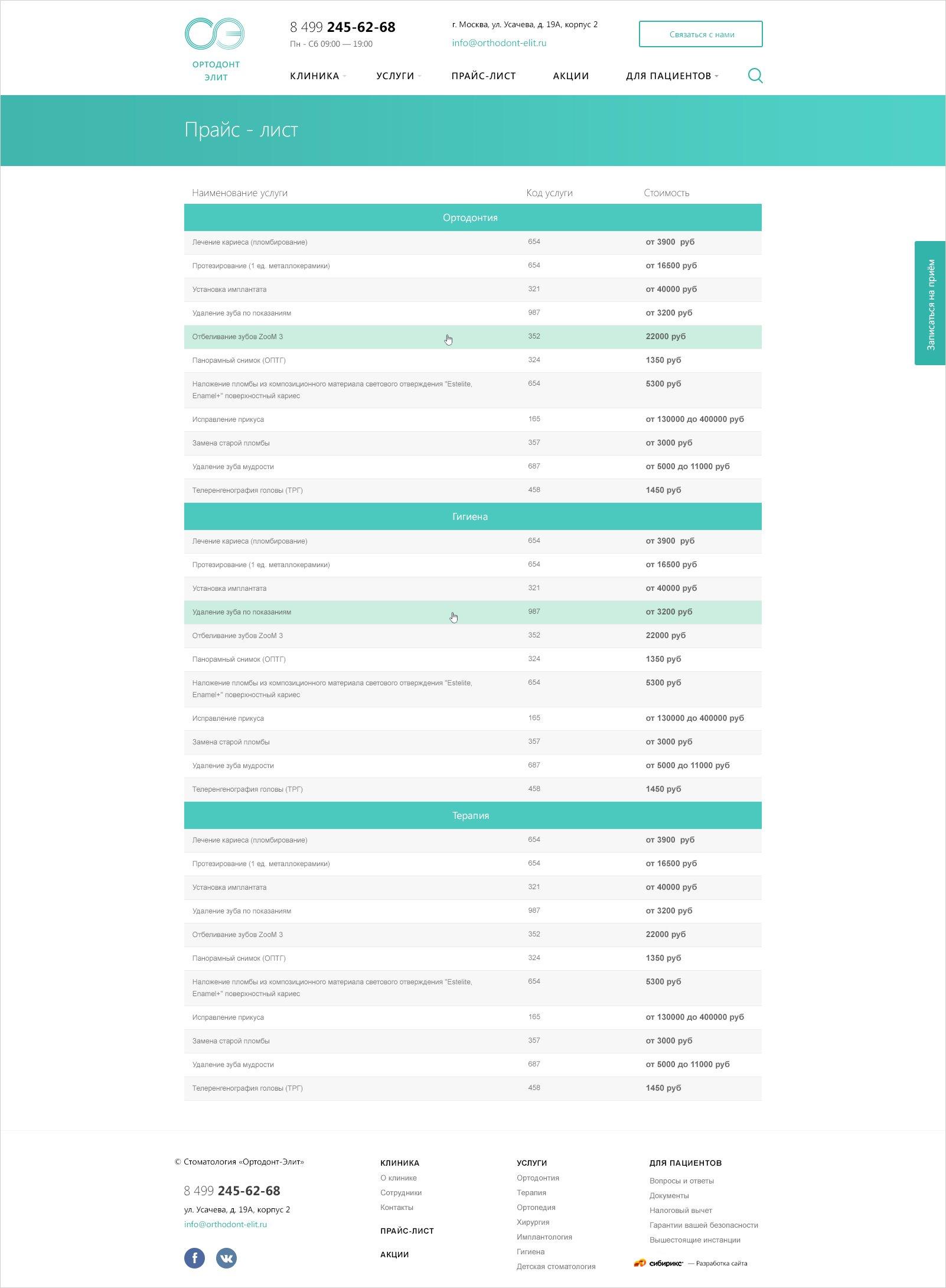 <p><b>Пользователь может в один клик ознакомиться со стоимостью всех услуг клиники.</b></p>