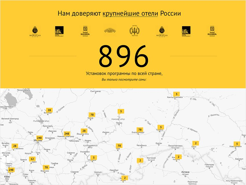 <p><b>Карта</b></p> <p>Накарте расположены все гостиницы, пользующиеся решениями «1С: Отель». Таких, наминутку, 896— отМагадана доДонауэшингена, что вславной Германии.</p>