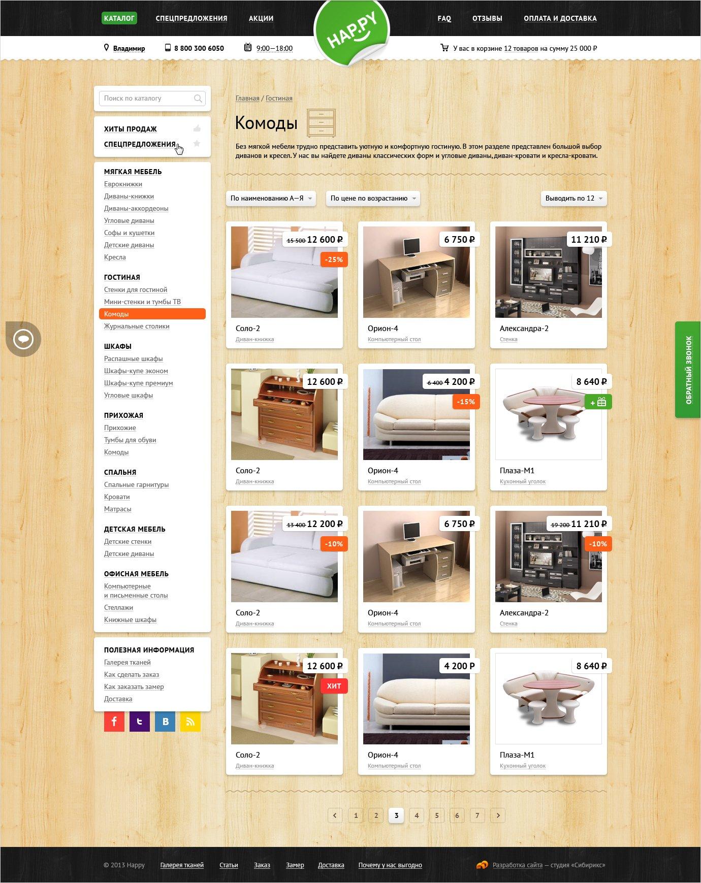 <p><b>Каталог товаров</b></p> <p>Ещё одна особенность сайта— цветовое кодирование всех товаров. Цена иназвание категории всписке окрашиваются втот цвет, который закреплён заразделом. </p>