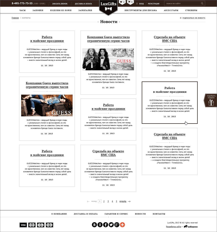 <p><b>Новости</b></p><p> Сайт выглядит надесять миллионов, иэто отражает его бизнес-задачу.</p>