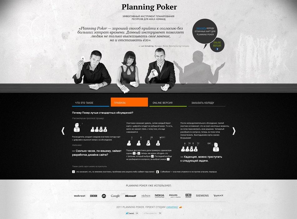 <p><b>Сайт Planning Poker</b></p> <p>Насайте высможете подробно изучить правила, попробовать онлайн-версию идаже заказать колоду Planning Poker.</p>