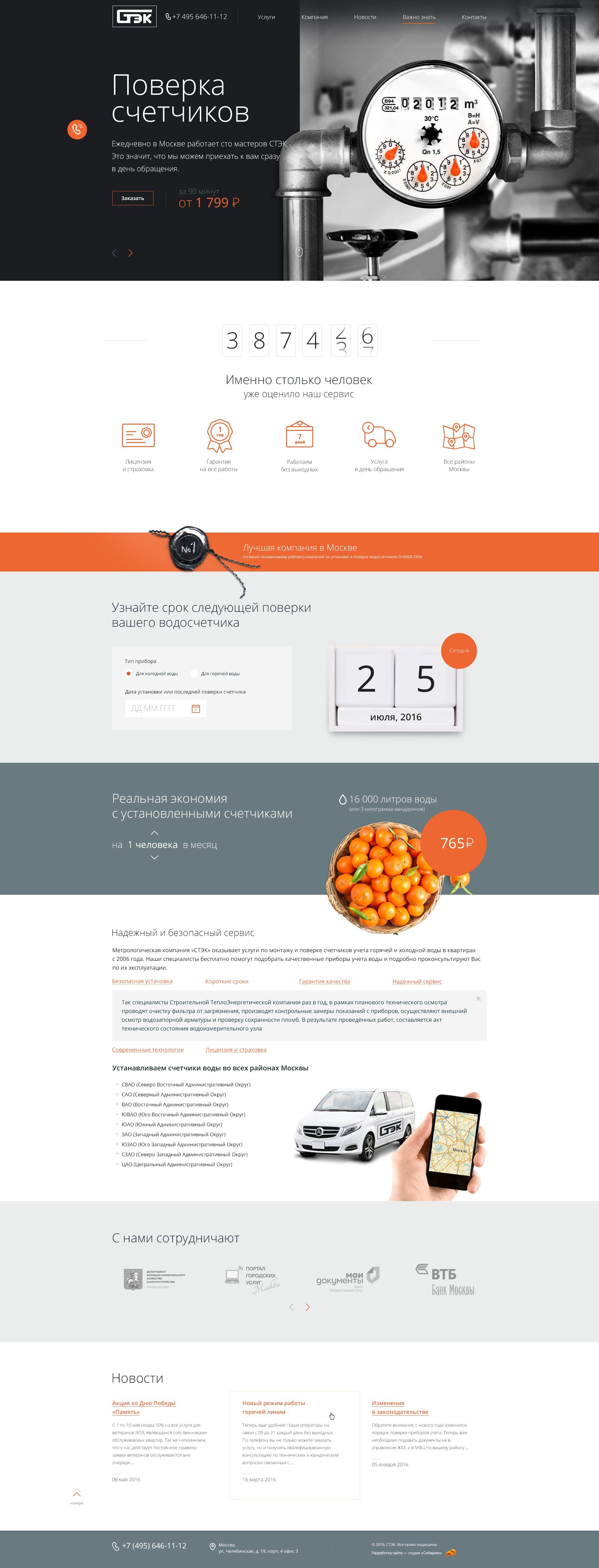 <p><b>Главная страница просто ипонятно рассказывает, чем занимается компания «СТЭК» ипочему она нужна заказчику.</b></p><p>Чтобы сложная информация усваивалась легче, мыдобавили насайт интерактивные блоки, скоторыми взаимодействуют пользователи.</p>