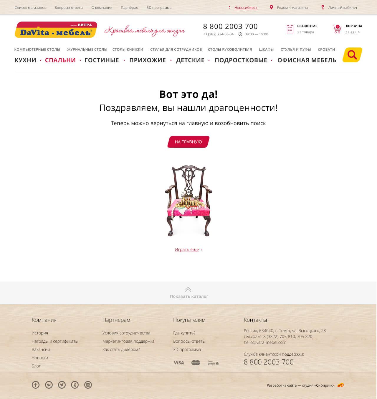 <p><b>Страница 404</b></p><p>Мыпридумали клевую 404 состульями— с<nobr>мини-игрой</nobr>, вкоторой можно почувствовать себя Остапом Бендером :)</p>