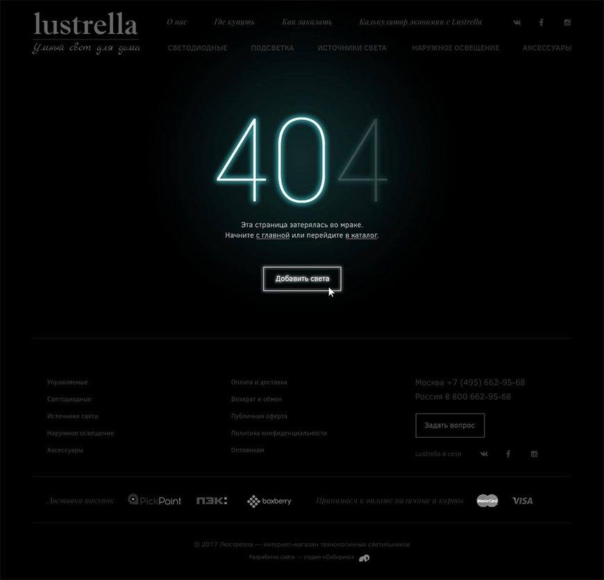 <p><b>Страница 404</b></p><p>Конечно, необошлось без неочевидных дизайнерских штук, которые открываются для пользователя случайно. Например, заблудившийся покупатель, искавший светильник, попадает на404 страницу, где света вообще нет:</p>