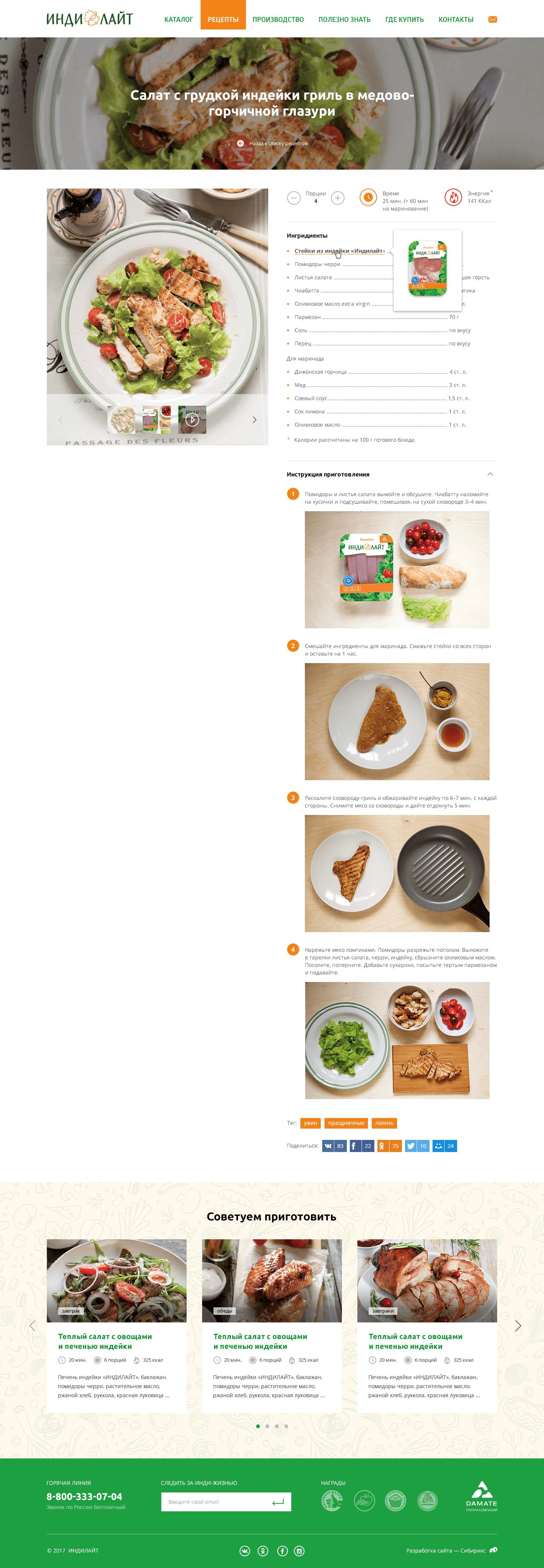 <p><b>Рецепты</b></p><p>В&nbsp;разделе рецептов мы&nbsp;продумали множество мелочей: привязали в&nbsp;блок ингредиентов продукты из&nbsp;каталога; добавили калькулятор ингредиентов, чтобы не&nbsp;пришлось мучительно умножать в&nbsp;уме ложки, стаканы и&nbsp;штуки на&nbsp;количество порций; закрепили фотографию блюда слева, чтобы можно было скроллить этапы приготовления, не&nbsp;теряя её из&nbsp;виду.</p>
