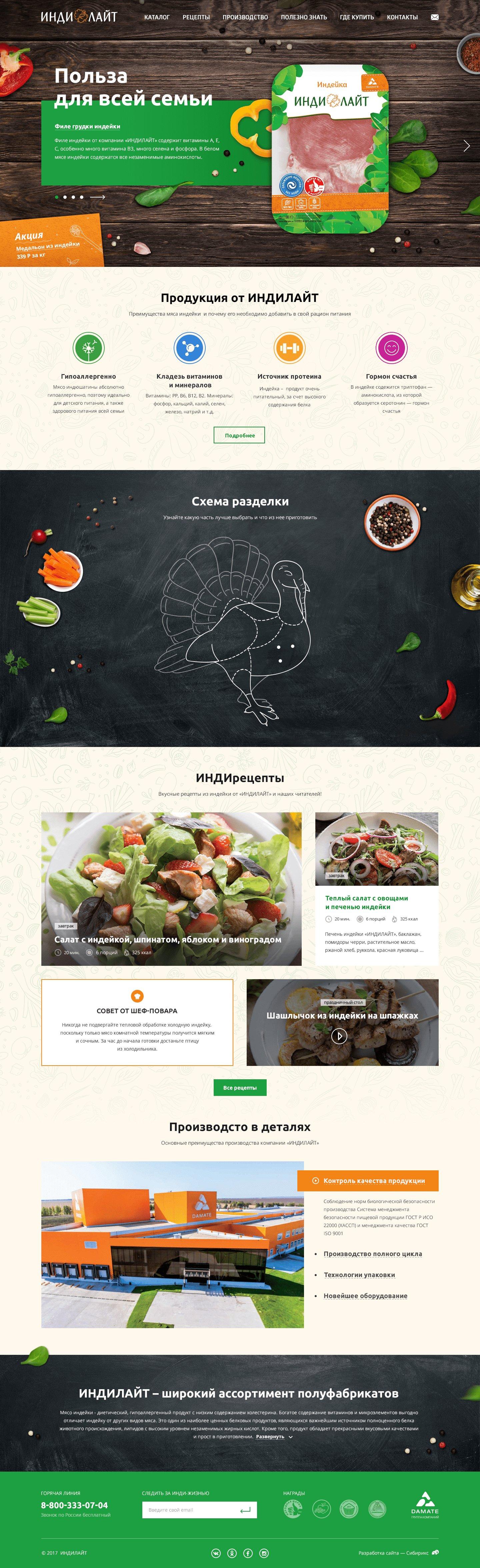 <p><b>Главная страница</b></p><p>В&nbsp;дизайне мы&nbsp;отталкивались от&nbsp;решения на&nbsp;упаковке&nbsp;&mdash; использовали сочный зеленый и&nbsp;тёплый оранжевый, как в&nbsp;логотипе. А&nbsp;поскольку сайт тесно связан с&nbsp;приготовлением пищи, появились деревянные подложки, паттерны из&nbsp;овощей и&nbsp;меловые доски&nbsp;&mdash; будто вы&nbsp;попали в&nbsp;кулинарную школу.</p>