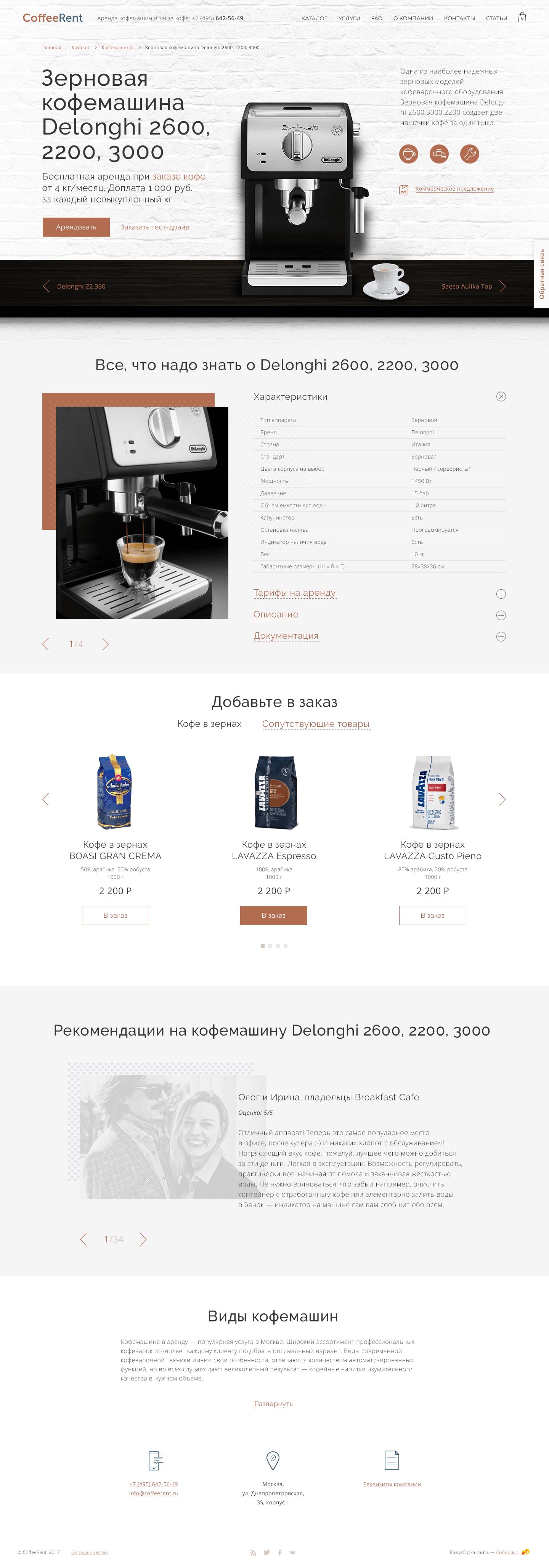 <p><b>Страница кофемашины</b></p><p>Если зайти настраницу конкретной кофемашины, появится импровизированная столешница, накоторой стоит аппарат. Рядом вся ключевая информация— рекомендуемая нагрузка врасчёте наколичество чашек вдень, иконки спараметрами (подключение кводопроводу, автоматический капучинатор или бесплатное обслуживание), атакже кнопка «арендовать» для быстрого перехода кформе заявки.</p>