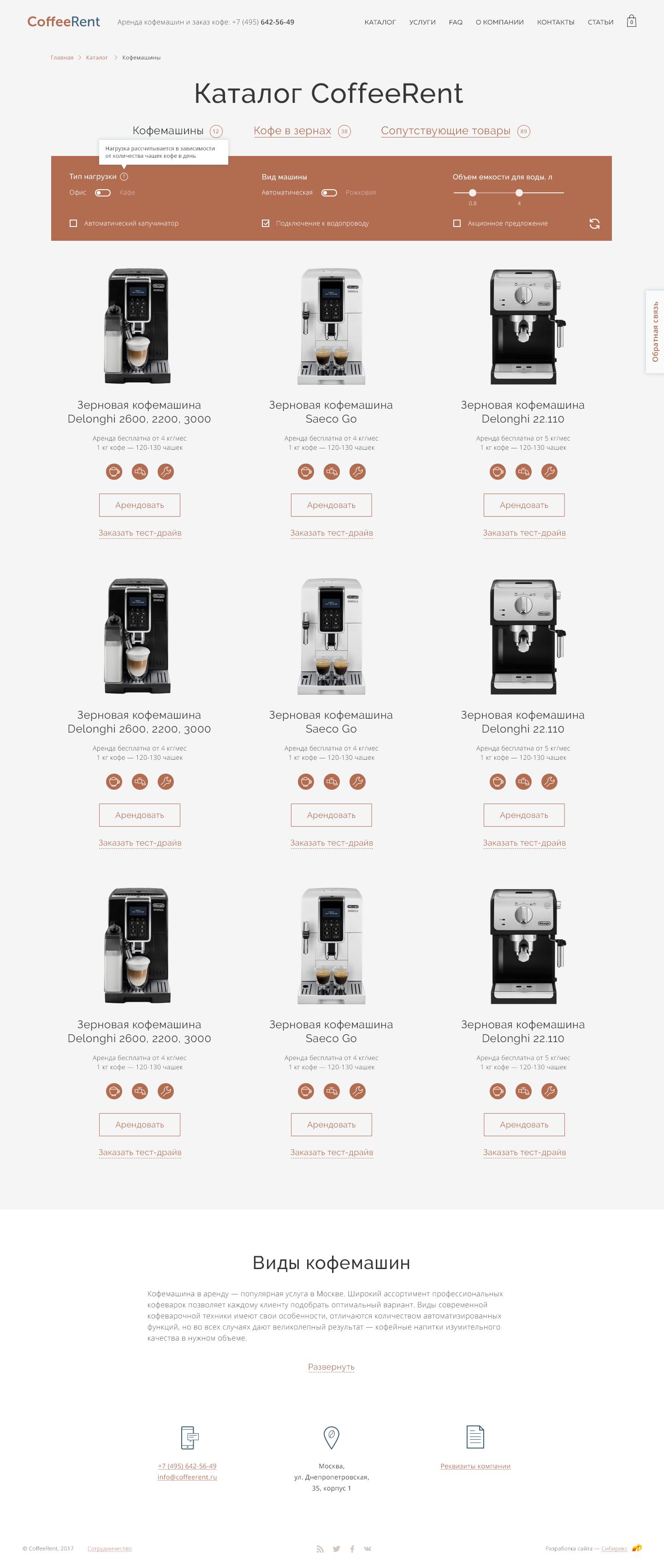 <p><b>Каталог</b></p><p>Каталог разделён натипы товаров: есть отдельная вкладка для кофемашин, сортов кофе исопутствующих товаров. Для кофемашин задаётся минимум важных параметров: тип нагрузки (офис или общепит), тип (рожковая или автоматическая) иобъём воды.</p>