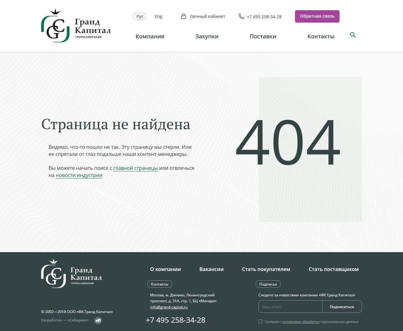 <p><b>Лаконичная «Страница 404»</b></p>