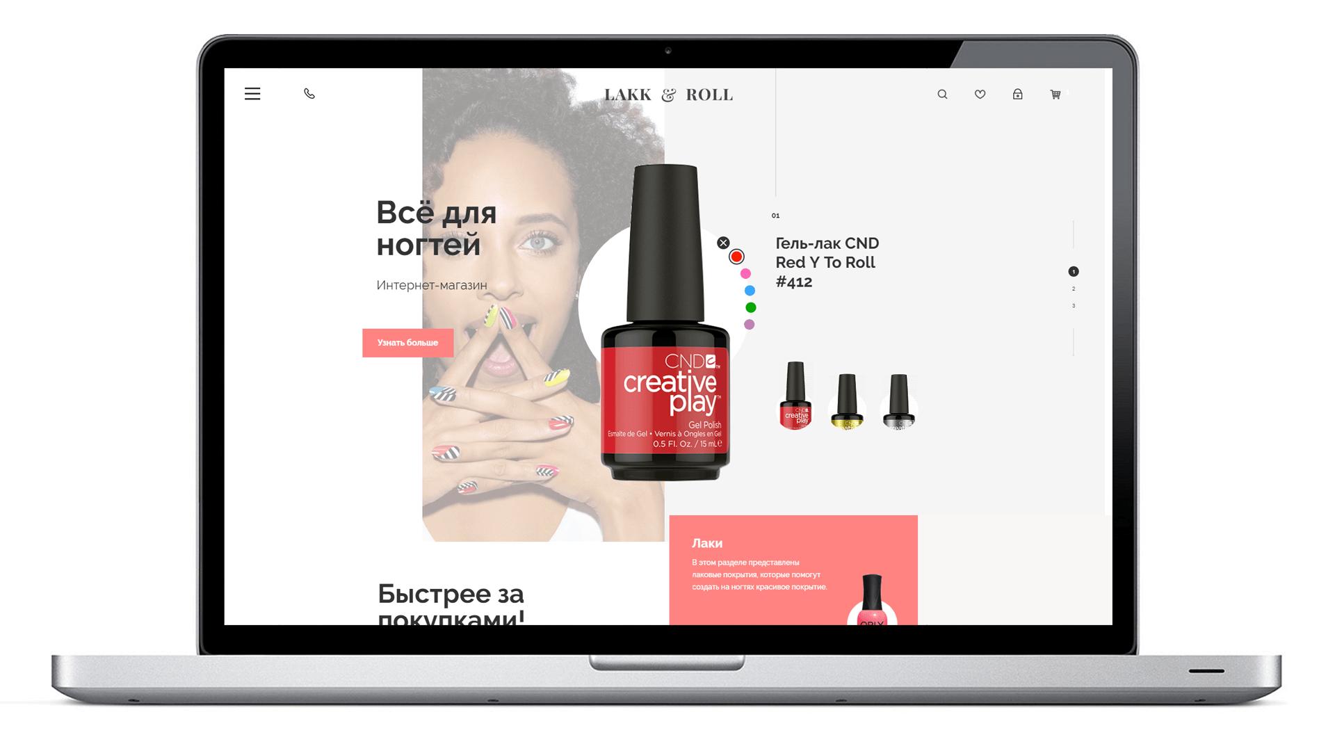 <p>В<nobr>интернет-магазине</nobr> Lakk&Roll есть всё для красоты издоровья ногтей: уходовые средства, декоративные лаки, базовые покрытия и<nobr>гель-лаки</nobr>.</p>