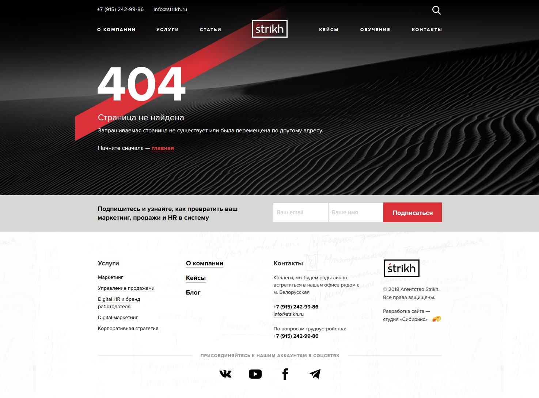 <p><b>Страница 404</b></p><p>На<nobr>404-й</nobr> пользователь попадает впустыню :)</p>