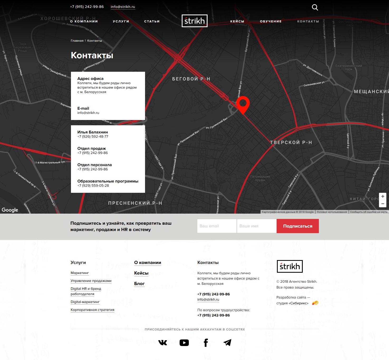 <p><b>Контакты</b></p><p>Карта настранице контактов тоже сделана вцветах проекта.</p>